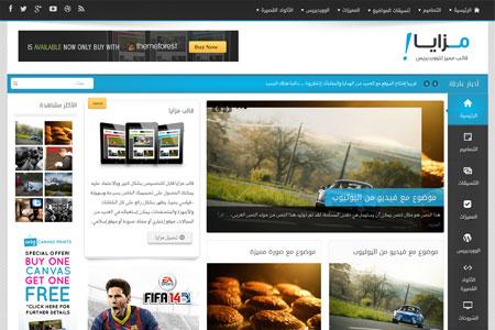 دانلود قالب فارسی مزایا برای وردپرس Mazaya