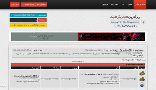 قالب انجمن سجاد دیزاینر برای رزبلاگ