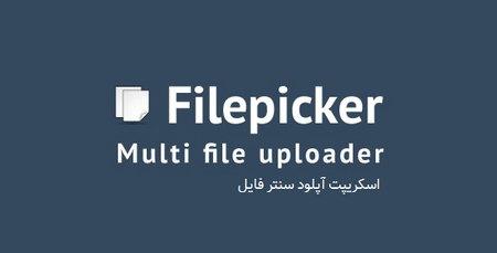 اسکریپت آپلودسنتر فایل Filepicker نسخه ۲٫۰٫۵