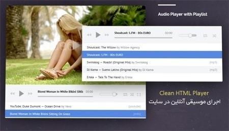 اجرای آنلاین موسیقی در وب سایت با اسکریپت Clean HTML Audio Player
