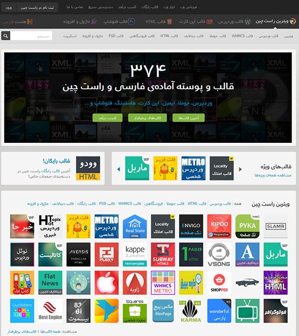 اسکریپت حراجی آنلاین و فروشگاه ساز Flynax General