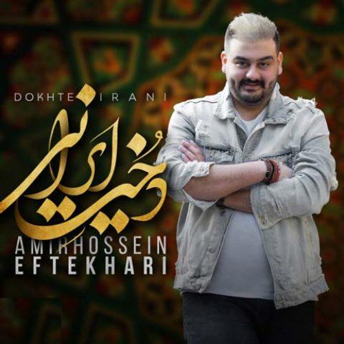 امیرحسین افتخاری دخت ایرانی : دانلود آهنگ جدید امیرحسین افتخاری به نام دخت ایرانی