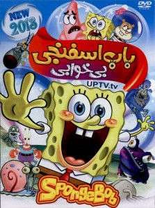 دانلود انیمیشن باب اسفنجی بی خوابی با دوبله فارسی