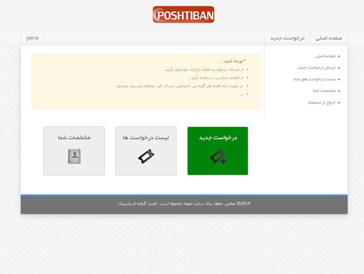 اسکریپت فارسی پشتیبانی مشتری