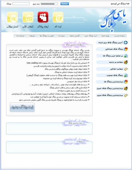 اسکریپت وبلاگ دهی یاسی بلاگ نسخه جدید