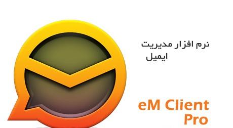 دانلود eM Client Pro 8.0.2685.0 – نرم افزار مدیریت ایمیل