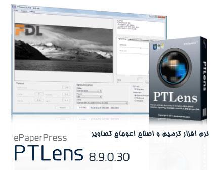 ترمیم و اصلاح اعوجاج تصاویر با ePaperPress PTLens