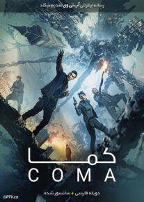دانلود فیلم Coma 2019 کما با دوبله فارسی