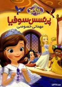 دانلود انیمیشن پرنسس سوفیا مهمانی خصوصی با دوبله فارسی