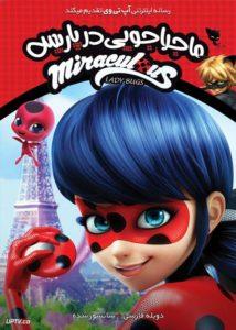 دانلود انیمیشن ماجراجویی در پاریس Miraculous با دوبله فارسی