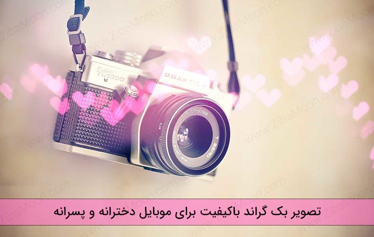 عکس بک گراند باکیفیت برای موبایل دخترانه و پسرانه + تصویر