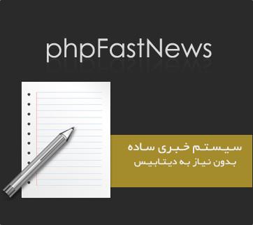 اسکریپت خبری ساده phpFastNews