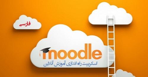 اسکریپت راه اندازی وب سایت آموزش آنلاین Moodle فارسی