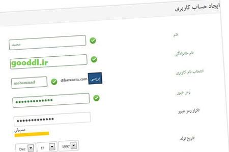 اسکریپت سرویس ایمیل دهی سی پنل CSignup فارسی