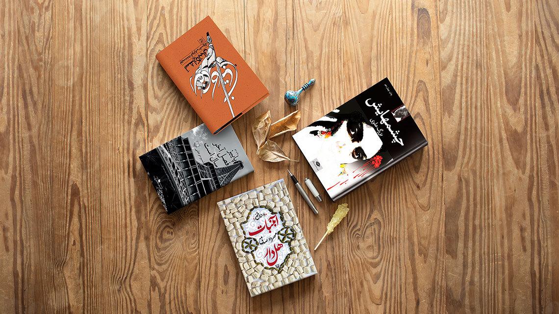 معرفی بهترین رمان و داستان های ایرانی