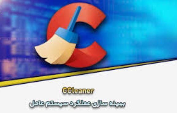 دانلود CCleaner Technician 5.76.8269 – نرم افزار رفع عیوب و بهینه سازی ویندوز