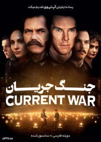 فیلم جنگ جریان The Current War