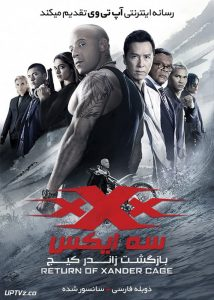 فیلم سه ایکس بازگشت زاندر کیج xXx: Return of Xander Cage