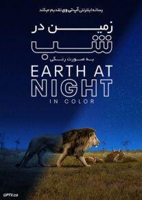 زمین در شب به صورت رنگی Earth at Night in Color