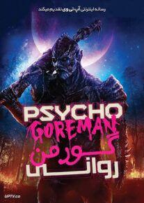 فیلم گورمن روانی Psycho Goreman