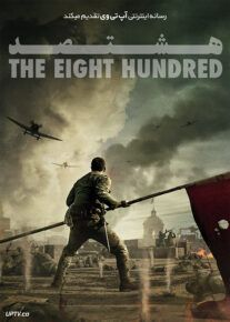 فیلم هشتصد The Eight Hundred