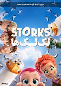 انیمیشن لک لک ها  Storks