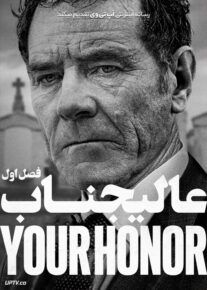 سریال عالیجناب Your Honor