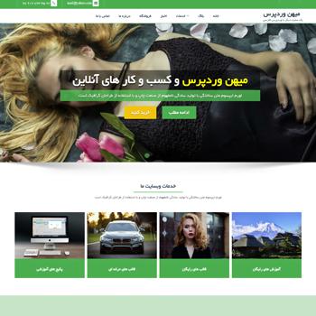 قالب وردپرس Cosmica Green فارسی