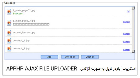 اسکریپت آپلودر فایل به صورت آژاکس ApPHP AJAX File Uploader