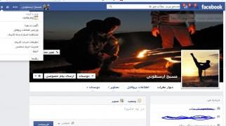 نسخه ۳ اسکریپت فیسبوک ایرانی با امکانات جدید و نصب اتوماتیک