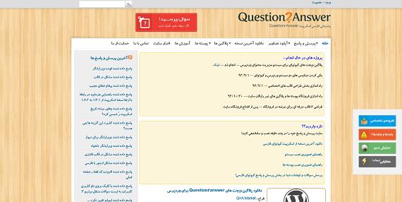 دانلود اسکریپت QUESTION۲ANSWER فارسی نسخه ۱٫۶٫۲