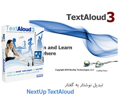 نرم افزار تبدیل نوشتار به گفتار - NextUp TextAloud 3.0.99