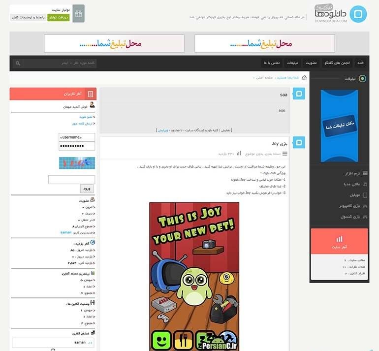 قالب زیبا و فلت دانلودها برای نیوک 8.3 فارسی