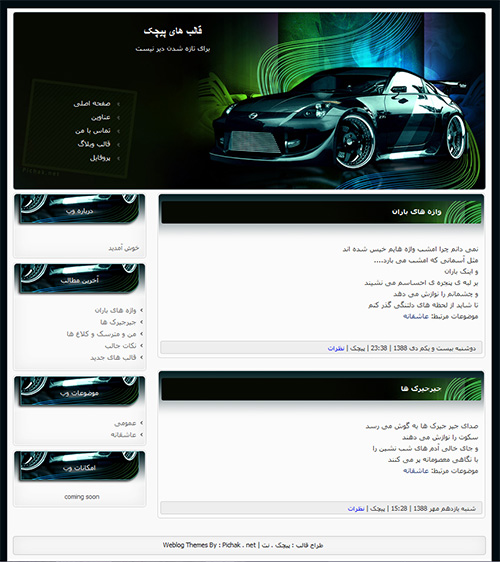 قالب وبلاگ خودروی سرعت