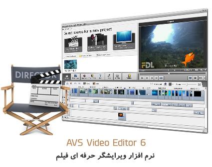 نرم افزار ساخت و ویرایش فیلم-AVS Video Editor