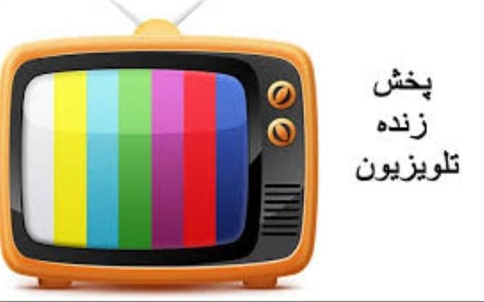 کد ابزار نمایش تلویزیون آنلاین