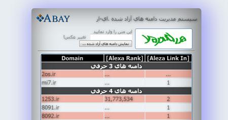 اسکریپت نمایش دامنه های آزاد شده IR همراه با جزئیات